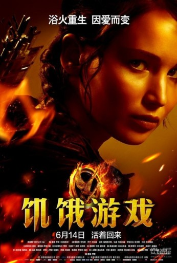 The Hunger Games Theatrical Poster China
